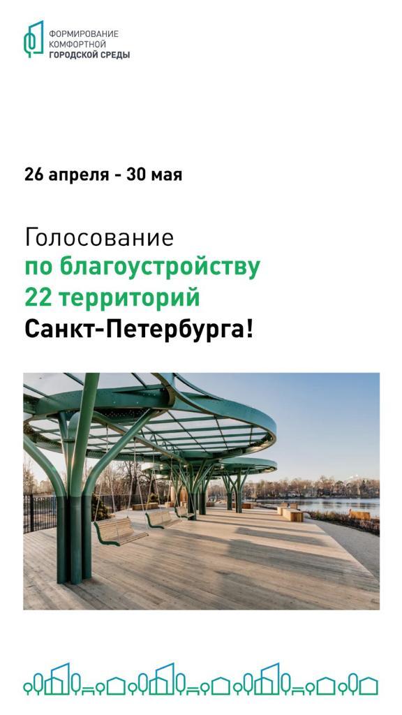 С 26 апреля начнется голосование за благоустройство 22 территорий Санкт-Петербурга